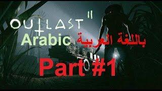 لعبة الرعب Outlast 2 Arabic بالعربى الحلقة #1