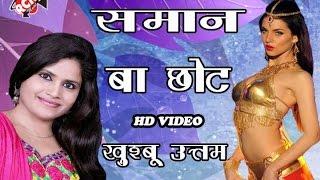 HD छेदा बा छोट नहीं ऊँगली समाये लायक बा #Chheda Ba Chhot #  Khushboo Uttam Hot Bhojpuri Video 2016