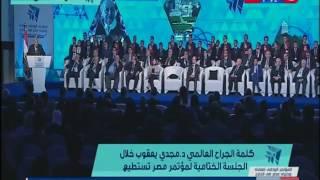 كلمة الجراح العالمي د مجدي يعقوب خلال الجلسة الختامية لمؤتمر #مصر_تستطيع