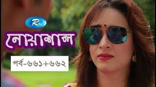 Noashal | নোয়াশাল | Ep-661+662 | Mir Sabbir, Ahona, Chitralekha Guho | Rtv Drama