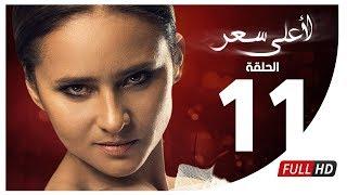 مسلسل لأعلى سعر HD - الحلقة الحادية عشر | Le Aa
