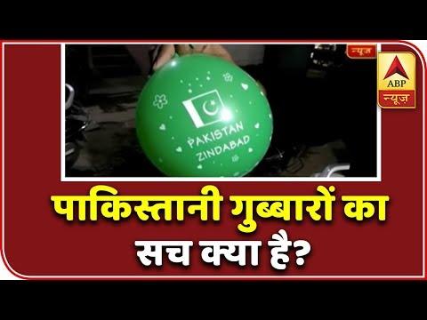 Xxx Mp4 Pakistan Zindabad Slogan Written Balloons Found In MP S Satna ABP News 3gp Sex