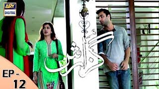 Guzarish Episode 12 - ARY Digital Drama