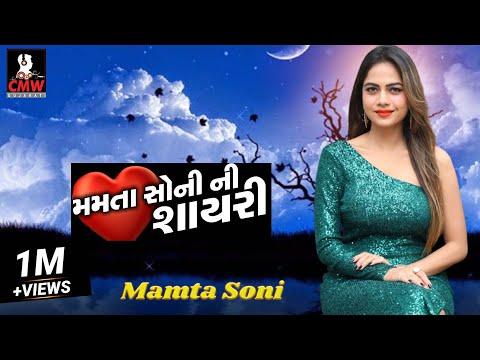 Xxx Mp4 Mamta Soni New Sayri 2016 Mamta Super Hit Sayri Mamta Live 3gp Sex
