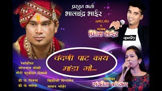 Chandani Paat Kay Manda Go A Haldi Song By Pritesh Bhoir 9619208564