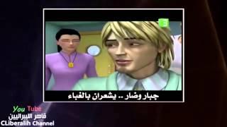لاحول ولا قوة الا بالله فضيحة قناة ام بي سي 3