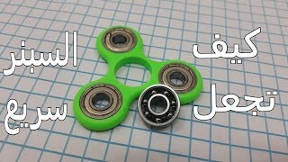 كيف تجعل السبينر سريع بطريقة سهلة/How to make Spinnar fast in an easy way