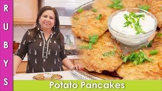 Potato Pancakes Bachon ki Lunchbox Idea Recipe in Urdu Hindi - RKK