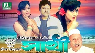 Bangla Movie Shathi (সাথী) | Babita, Alamgir, ATM Shamsuzzaman by Matiur Rahman