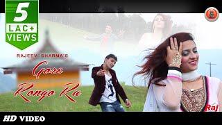 New Himachali Pahari Song 2017 | Gore Ronga Ra By Rajeev Sharma | Music HunterZ