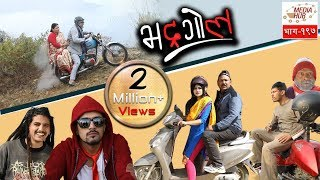 Bhadragol || Episode-197 || 8-February-2019 || By Media Hub Official Channel