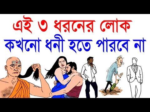 Xxx Mp4 এই 3 জন কখনো ধনী হবে না Chanakya Niti In Bangla Motivational Video In Bangla 3gp Sex