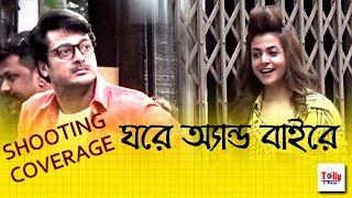 ঘরে অ্যান্ড বাইরে   Shooting Coverage   Ghore and Baire   Jisshu   Koel   Mainak Bhaumik