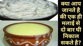 घी बनाने का सबसे आसान तरीका/ Ek Malai Se Nikale Do Baar Ghee , How To Make Ghee From Malai at Home