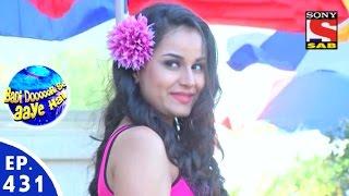 Badi Door Se Aaye Hain - बड़ी दूर से आये है - Episode 431 - 1st February, 2016