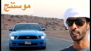 تجربة قيادة فورد موستنج 2013 Ford Mustang