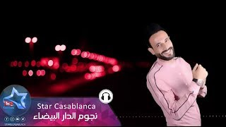 زيد الراوي - احلى شي (حصرياً) | 2018 | (Zaid Al Rawi - Ahlaa Shy (Exclusive
