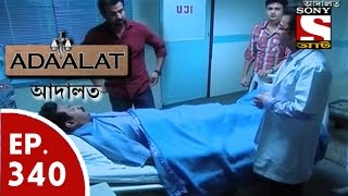 Adaalat - আদালত (Bengali) - Ep 340 - Clint Ekhon Comate (Part 1)