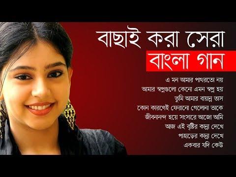Xxx Mp4 বাছাই করা সেরা বাংলা গান Best Of Bangla Songs Indo Bangla Music 3gp Sex