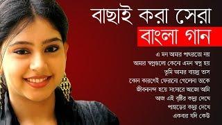 বাছাই করা সেরা বাংলা গান || Best Of Bangla Songs || Indo-Bangla Music