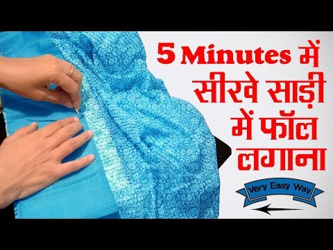 Xxx Mp4 5 मिनट में सीखें Saree में Fall लगाना Stitch Saree Fall By Machine In Hindi 3gp Sex