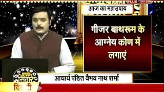 Vastu Shastra Laws For Toilets, Washrooms, Restroom, Latrine