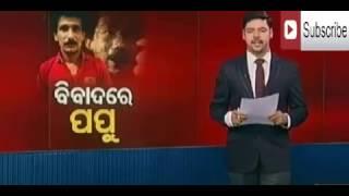 OTV Oriya News papu pam pam with lulu sena.