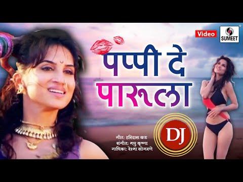 Xxx Mp4 Pappi De Parula Official DJ Remix Smita Gondkar Marathi Song Sumeet Music 3gp Sex