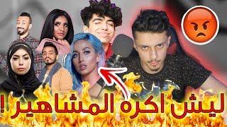 ليش اكره المشاهير !! ( كلام مهم )