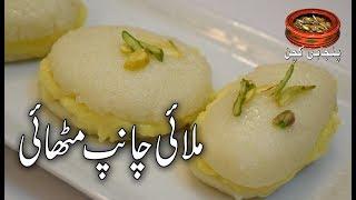 Malai Chanp Methai ملائی چانپ مٹھائی Mazedaar Sweet, Best Tasty Recipe (Punjabi Kitchen)