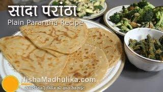 Plain Paratha Recipe -  How to make Paratha ?