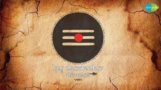 Shivastuti | Bengali Devotional Songs | Audio Jukebox | Vol 1