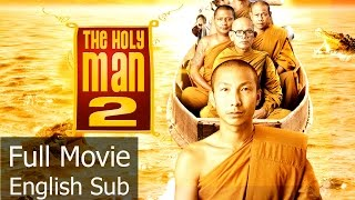 Full Thai Movie : The Holy Man 2 [English Subtitle] Thai Comedy