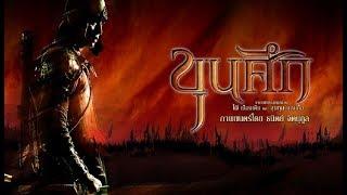 หนังไทยกำลังภายใน - ขุนศึก - เต็มเรื่อง