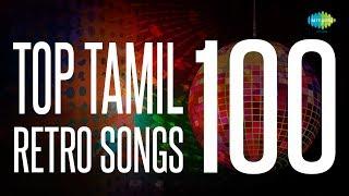 Top 100 Songs from 60's - 70's | One Stop Jukebox | காவியப்பாடல்கள் | Tamil HD Songs