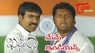 Khadgam Movie - Meme Indians - Patriotic Song
