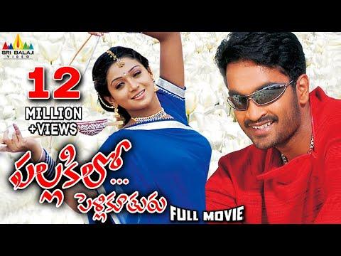 Xxx Mp4 Pallakilo Pellikuthuru Full Movie Gowtam Rathi Sri Balaji Video 3gp Sex