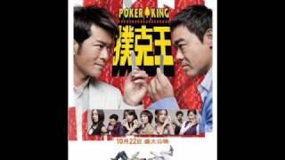OST Poker King