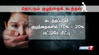 Child kidnapping cases in Tamil Nadu | News7 Tamil