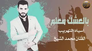 بالعشق معلم - اغاني بيت الجبل  الفنان محمد الشيخ 2018- اسياد التهريب