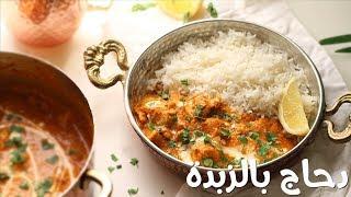 موريغ مغاني ، دجاج بالزبدة الهندي | Chicken butter
