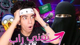 بنت سعودية تغني راب ! ( اخيس راب راح تسمعه بحياتك !!!)