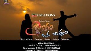 Prema Oka Chitram Short Film || LOVE AND COMEDY || By Rathna Kumar S