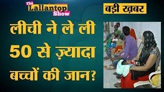 Bihar के Muzaffarpur में 54 बच्चों की मौत के पीछे Acute Encephalitis Syndrome है या Litchi?