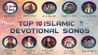Top 10 Islamic Devotional Songs | Top 10 Islamic Songs NonStop | Islamic Songs Audio Jukebox