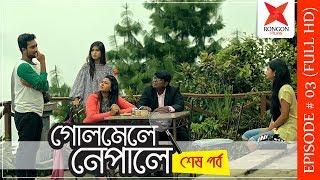 Golmele Nepale | গোলমেলে নেপালে  | Episode 03 | Jovan | Safa | Sporshia | Shamim | Bangla Drama