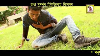 2017 NEW SAD | SATHI RE -সাথী রে-HEMANTA DAS BAUL-By -RS MUSIC