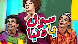 مسرحية سيرك يا دنيا - Masrahiyat Seirk Ya Donia