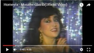 Homeyra -  Mosafer Gharib حمیرا - مساف غریب