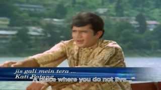 Jis Gali Mein Tera Ghar (Eng Sub) [Full Video Song] (HD) With Lyrics - Kati Patang